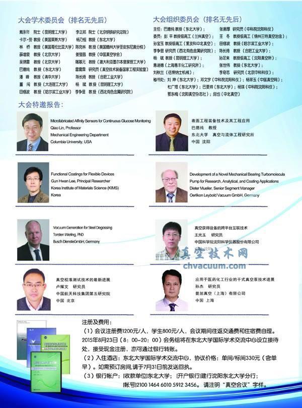 第十二届国际真空冶金与表面工程学术会议