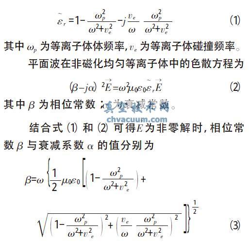 低气压放电等离子体军事应用分析