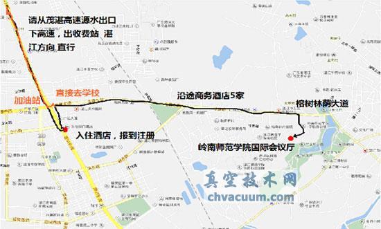2015年广东省真空学会学术年会正式通知