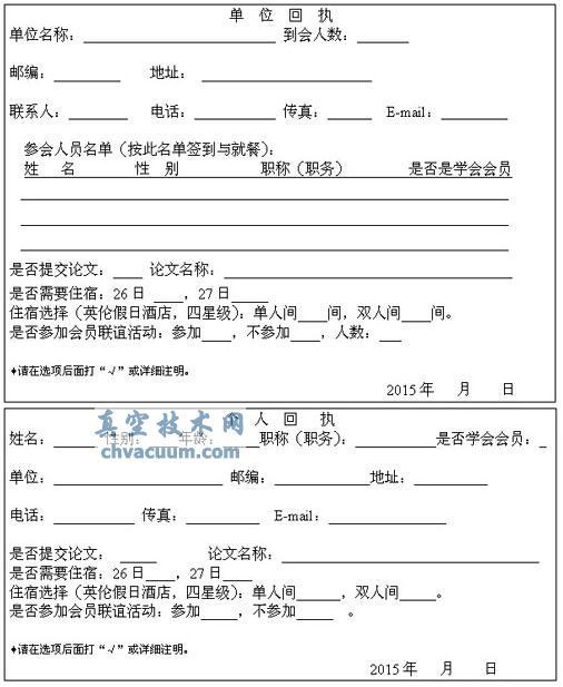 2015年广东省真空学会学术年会第一轮通知