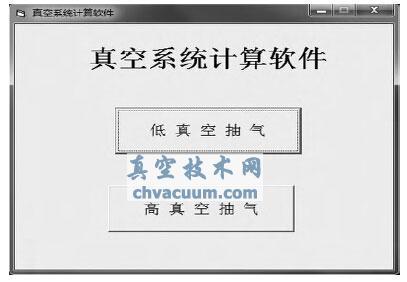 基于Visual Basic的真空系统计算软件开发