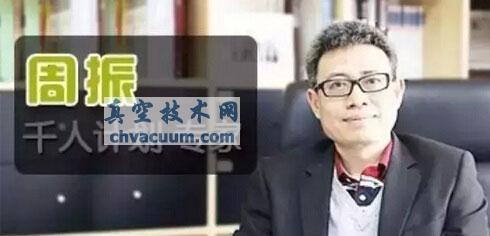 """""""千人计划""""专家周振:炙热梦想融化""""冷门""""质谱仪"""