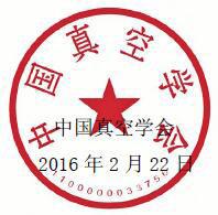 中国真空学会2016 学术年会征文通知