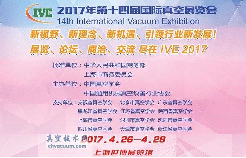 2017年第十四届国际真空展览会