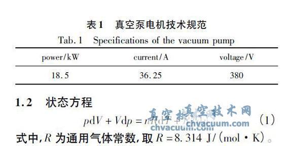 AP1000核电厂脱气塔真空泵运行特性研究
