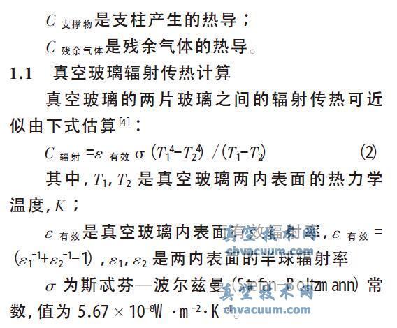 环境温度对服役中lehu88乐虎国际娱乐玻璃lehu88乐虎国际娱乐度的影响
